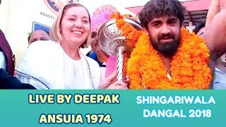 Live SHINGARIWALA VILLAGE DANGAL 2018