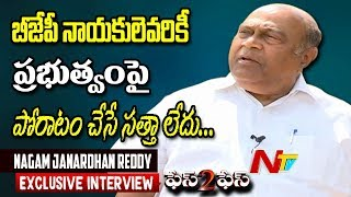 Nagam Janardhan Reddy Exclusive Interview || Face to Face || Full Video
