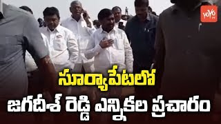 TRS Party MLA Candidate Jagadeesh Reddy Elections Campaign at Suryapet | Telangana