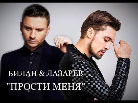 БИЛАН & ЛАЗАРЕВ - ПРОСТИ МЕНЯ (Премьера, 2017)
