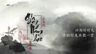 [Vietsub + Kara] Giang Nam Hảo - Thôi Tử Cách