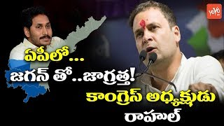 Rahul Gandhi Sensational Comments on YS Jagan | AP Political News
