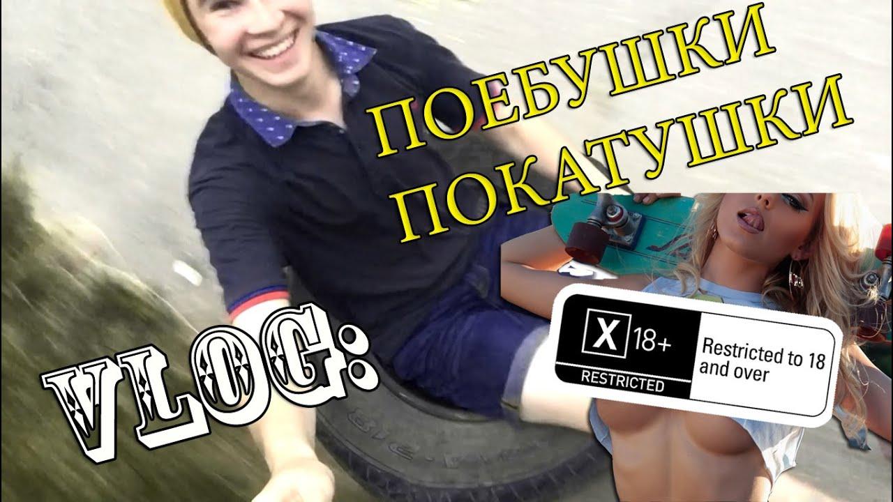 poebushka-onlayn