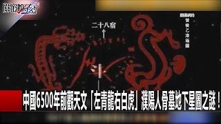 download lagu 關鍵時刻 20160908 一刀未剪版 gratis