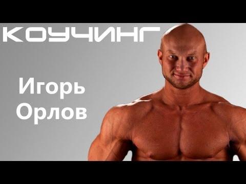 Онлайн тренировки - 725. Игорь Орлов. Фитнес Видео тренировка 16.07.2012