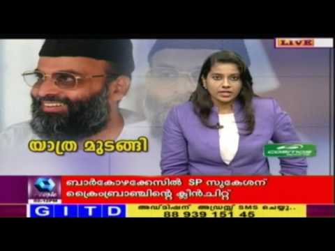 News @ 2 PM: Indigo Denied Madani To Step Into Aircraft From Bangalore | 4th July 2016