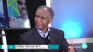 LTV WORLD:SEFEW MEHEDAR - Discussion On Current Ethiopian Affairs