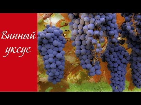 Виноградный (винный) уксус. Подробный рецепт