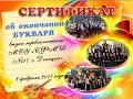 Праздник Букваря ДСФМШ 17 mp3