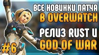 Все новинки патча в Overwatch | Релиз Rust и God of War - Игровые Новости #6