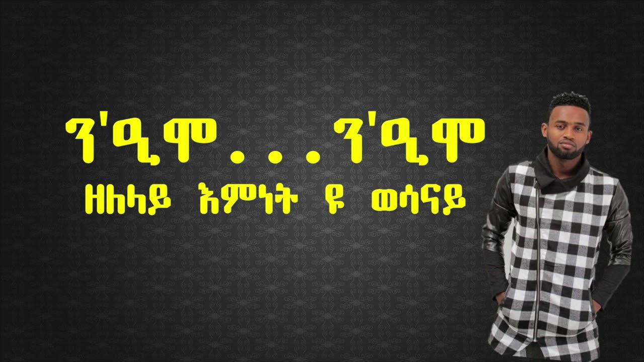 Yared Negu - Zelelaye ዘለላዬ (Amharic With Lyrics)