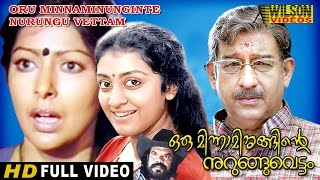 oru minnaminunginte nurungu Vettam ( 1987) Malayalam Full Movie
