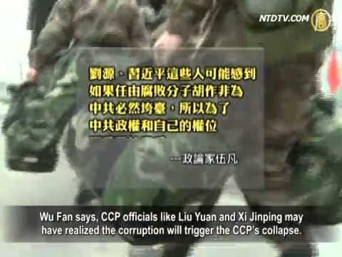 CCP Lieutenant General Sacked--Liu Yuan's First Axe