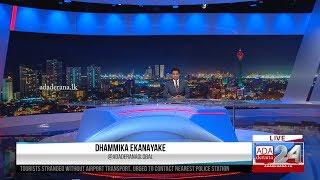Ada Derana First At 9.00 - English News 21.03.2020