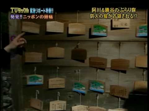 What Koreans write on prayer tablets at Japanese shrines