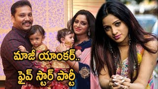Udaya Bhanu Is Hosting Grand Party For All Celebrities | Latest Telugu News