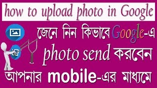 how to upload images in Google in bengali | by online guru