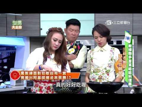 台綜-型男大主廚-20151204 教練聯手苦笑哈哈料理大賽!