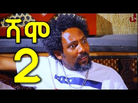 Ethiopia: Shamo ሻሞ TV Drama Series  - Part 2