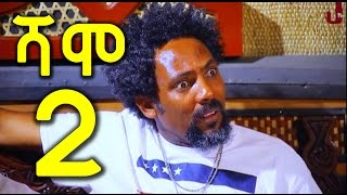 Ethiopia: Shamo  TV Drama Series  - Part 2