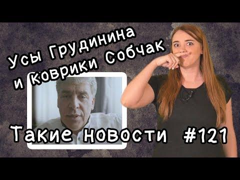 Усы Грудинина и коврики Собчак  Такие новости №121
