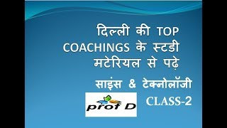 Science and technology class 2 vigyan evam proudyogiki in hindi by prof d
