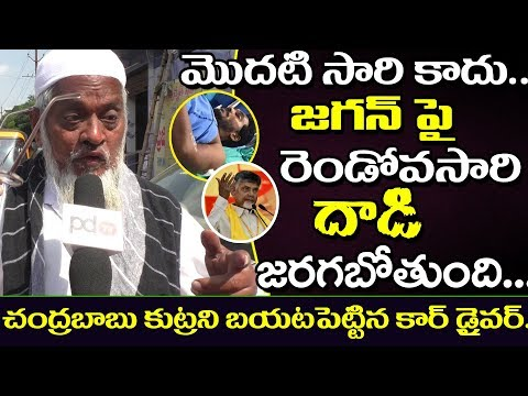2019 AP Elections | Chandrababu Attack On Guntur Public Talk | Jagan Issue | PDTV News