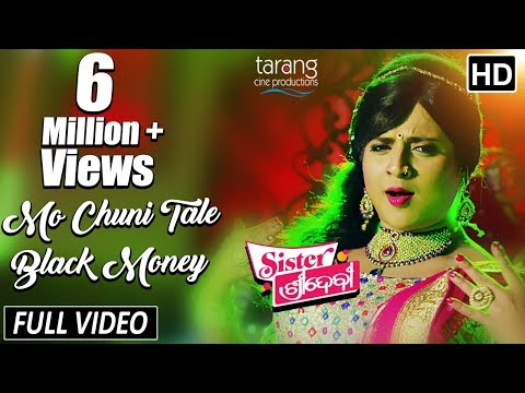 Chuni Tale Black Money | Official Full Video Song | Babushan, Sivani | Sister Sridevi - TCP
