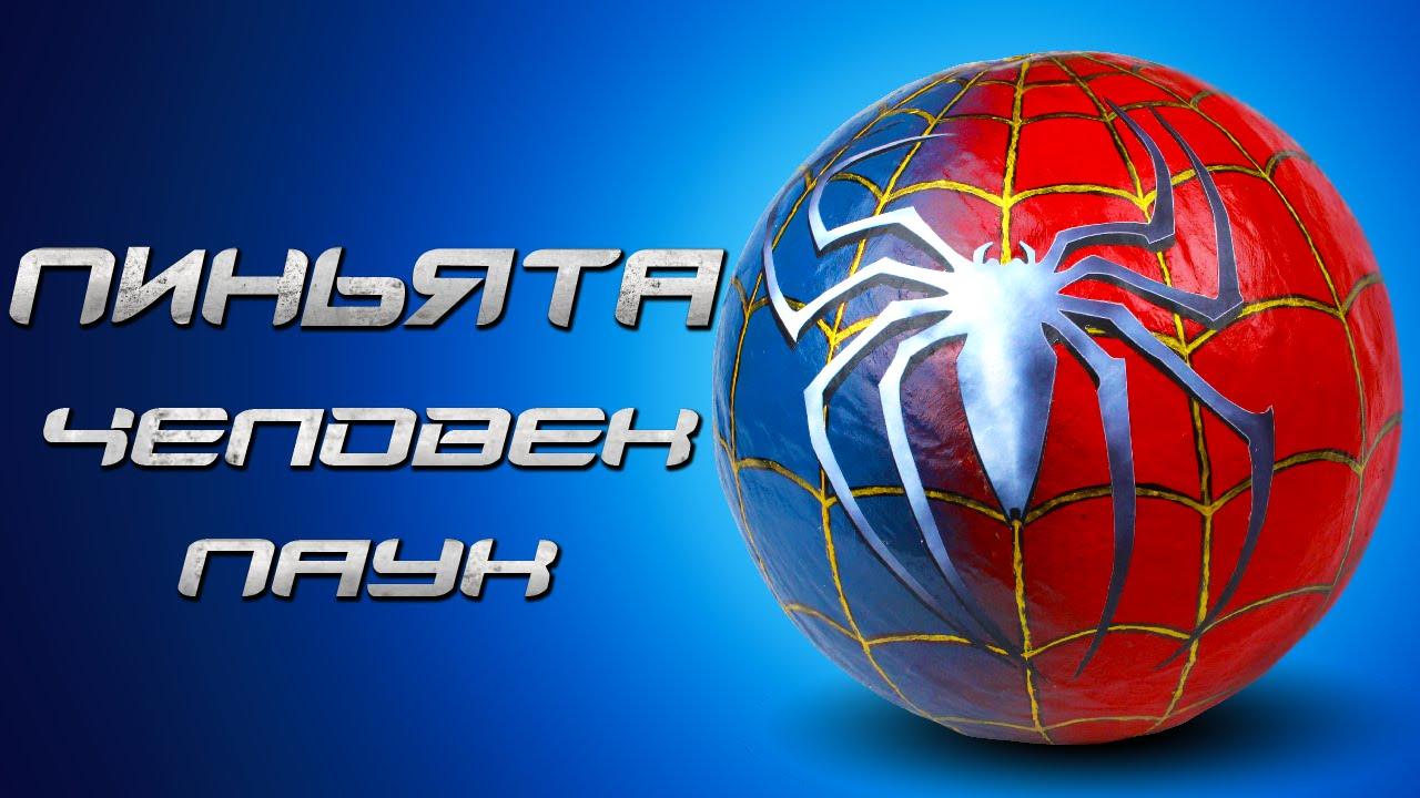 Паук человек паук своими руками