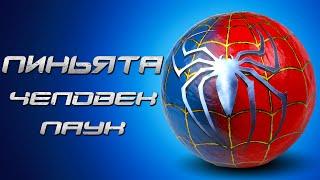 Пиньята «Человек-паук» своими руками