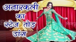 अनारकली का स्टेज तोड़ डांस  - Bhojpuri Nautanki Nach Program | Bhojpuri Song 2017