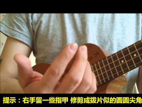 【松涛@人人玩ukulele教程】第21课:ukulele 烏克麗麗 尤克里里
