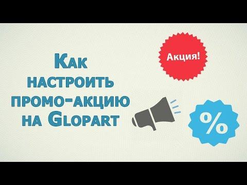 Как настроить промо-акцию на Glopart?