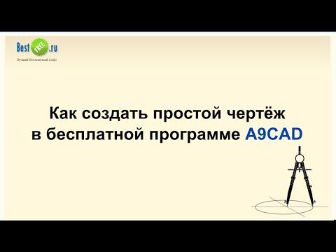 Как создать простой чертёж в бесплатной программе A9CAD