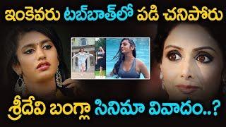 శ్రీదేవి బంగ్లా సినిమా వివాదం | Real Facts About Sri Devi Bangalow Movie | Priya Prakash Varrier