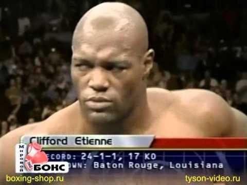 Майк Тайсон против Этьен бокс бой 56 boxing