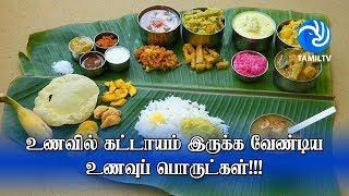 உணவில் கட்டாயம் இருக்க வேண்டிய உணவுப்பொருட்கள்! Best Superfoods for Weight Loss - Tamil TV