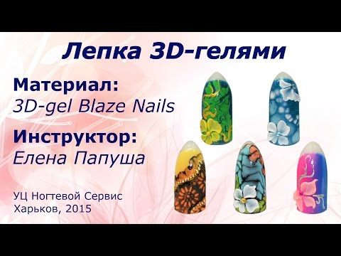 Мастер класс 'Лепка 3D-гелями' How To Save Money And Do It Yourself!
