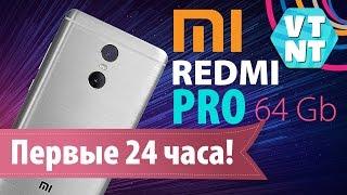 Xiaomi Redmi Pro ПОСЛЕ 24х ЧАСОВ ТЕСТ БАТАРЕИ  И КАМЕРЫ
