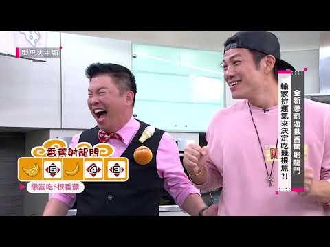 台綜-型男大主廚-20181122 吃鍋囉~暖呼呼!超奢華澎派鍋物!