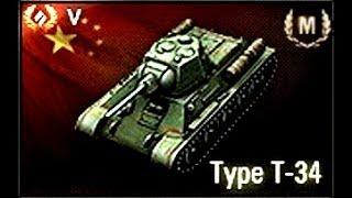 Искусство войны, Китай - Type T-34 (5 уровень) - No 10 в топ-100 - Вестфилд