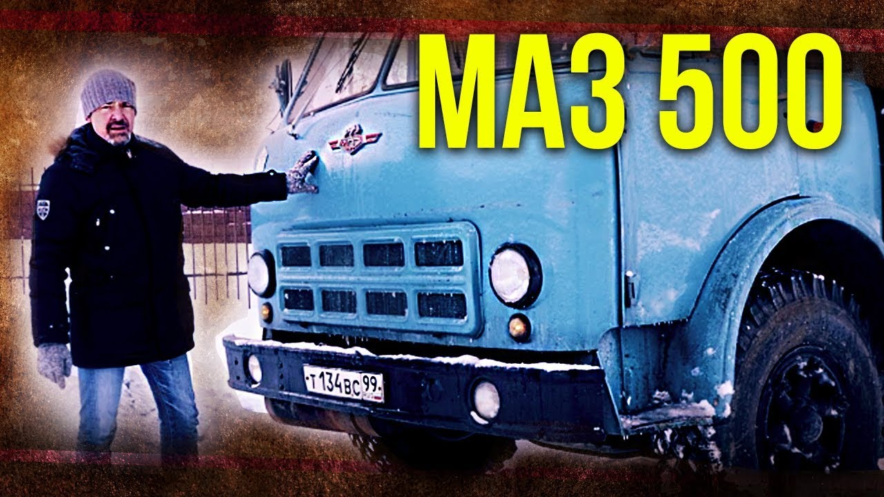 МАЗ 500  | Мега машины – Грузовики и Автомобили СССР | Советский автопром | Зенкевич Про автомобили
