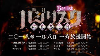 Basilisk: The Ouka Ninja Scrolls video 2