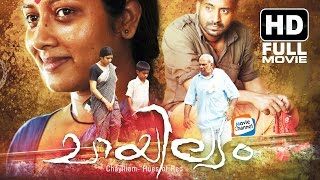 Chayilyam Malayalam Full Movie | Latest Malayalam HD Movie | Jijoy Rajagopal |  Anumol