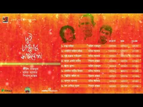 Dui Chakkar Cycle | Mixed Artist Album | Full Album | Audio Jukebox