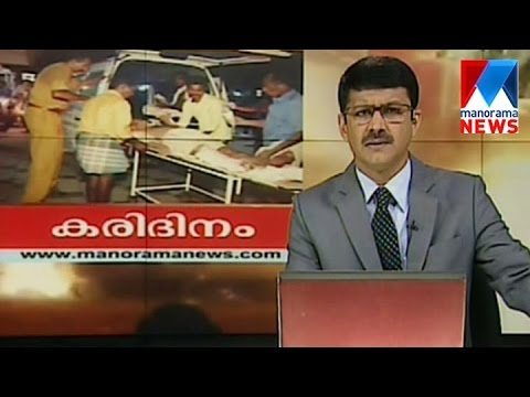 News at Noon 10-04-2016 | Manorama News