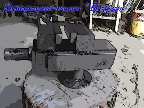 Тиски Валерьян.  self-made vice