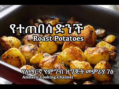 Roasted Potato -Amharic Recipes