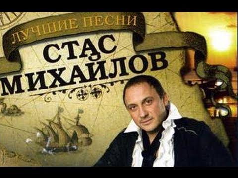 Стас Михайлов - Россия (Live @ Всё для тебя)