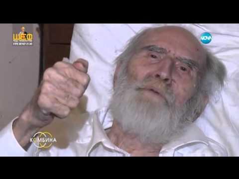 """""""Къси разкази"""": Потомък на Ботев тъне в мизерия - Комбина (07.02.2016)"""